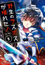 Komik Yasei no Last Boss ga Arawareta!