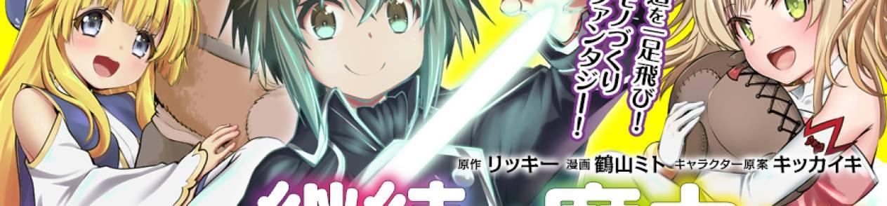 Manga Keizoku wa Maryoku Nari