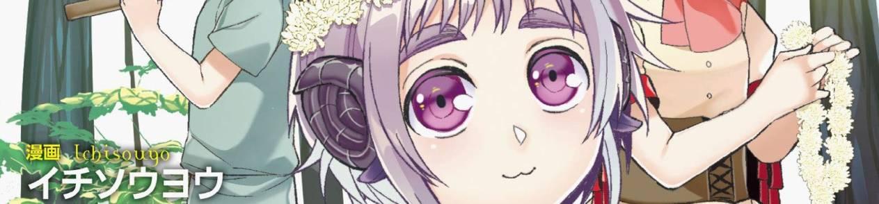 Manga Murabito Tensei: Saikyou no Slow Life