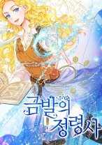 Komik The Golden Haired Elementalist