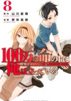 Komik 100-man no Inochi no Ue ni Ore wa Tatte Iru
