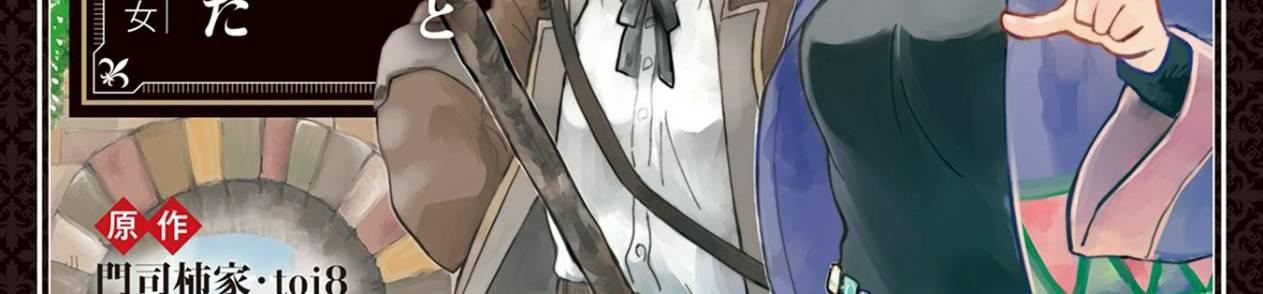 Manga Boukensha ni Naritai to Miyako ni Deteitta Musume ga S Rank ni Natteta