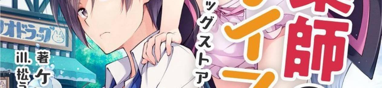 Manga Cheat Kusushi no Slow Life: Isekai ni Tsukurou Drugstore