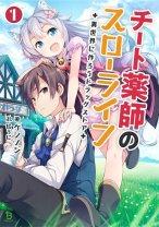 Komik Cheat Kusushi no Slow Life: Isekai ni Tsukurou Drugstore