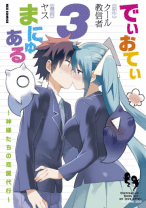 Komik Dioti Manual ~Kamisamatachi no Ren'ai Daikou~