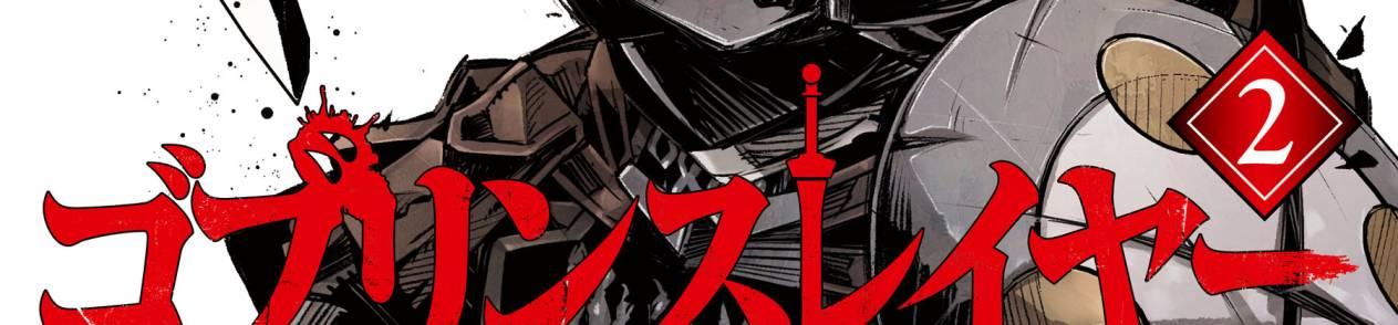 Manga Goblin Slayer: Brand New Day