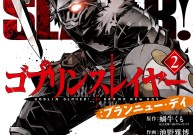 Komik Goblin Slayer: Brand New Day