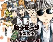 Komik Hinamatsuri