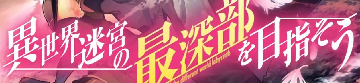 Manga Isekai Meikyuu no Saishinbu o Mezasou