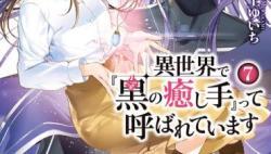 """Komik Isekai de """"Kuro no Iyashi Te"""" tte Yobareteimasu"""