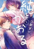 Komik Jun and Kaoru: Pure and Fragrant