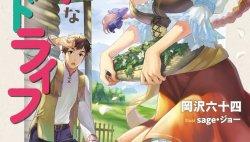 Komik Kaiko sareta Ankoku Heishi (30-dai) no Slow na Second Life