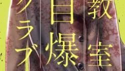 Komik Kyoushitsu Jibaku Club