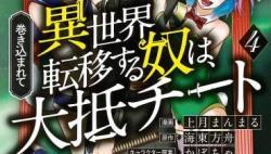 Komik Makikomarete Isekai Teni suru Yatsu wa, Taitei Cheat