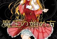 Komik Maou no Hajimekata – The Comic