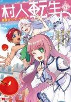 Komik Murabito Tensei: Saikyou no Slow Life