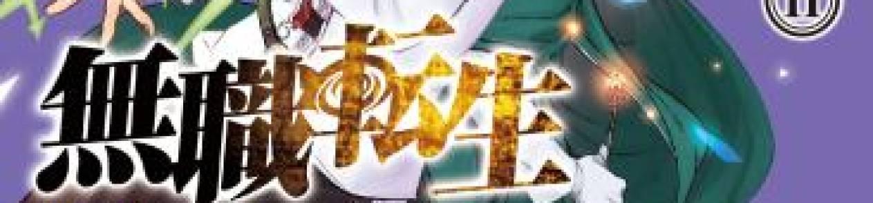 Manga Mushoku Tensei: Isekai Ittara Honki Dasu