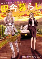 Komik Orenchi ni Kita Onna Kishi to: Inakagurashi suru Koto ni Natta Ken