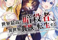 Komik Sekai Saikyou no Assassin, isekai kizoku ni tensei suru