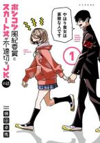 Komik The Story Between a Dumb Prefect and a High School Girl with an Inappropriate Skirt Length