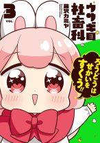 Komik Usagi-moku Shachiku-ka