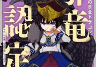 Komik Yowai 5000-nen no Soushoku Dragon, Iware Naki Jaryuu Nintei Yada kono Ikenie, Hito no Hanashi o Kiite Kurenai
