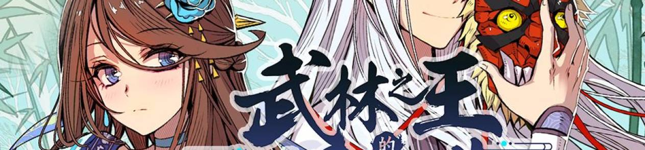 Manhua Martial King's Retired Life