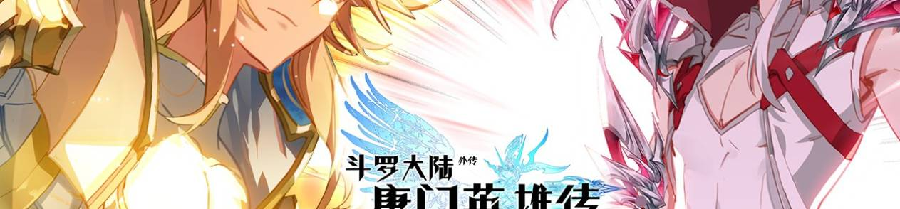 Manhua Soul Land Legend of the Tang's Hero