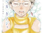 Komik Asuperu Kanojo