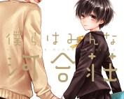 Komik Bokura wa Minna Kawaisou