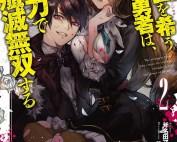 Komik Fukushuu o Koinegau Saikyou Yuusha wa, Yami no Chikara de Senmetsu Musou Suru