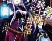 Komik Gaikotsu Kishi-sama Tadaima Isekai e o Dekake-chuu