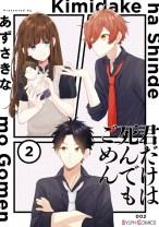 Komik Kimi dake wa Shinde mo Gomen