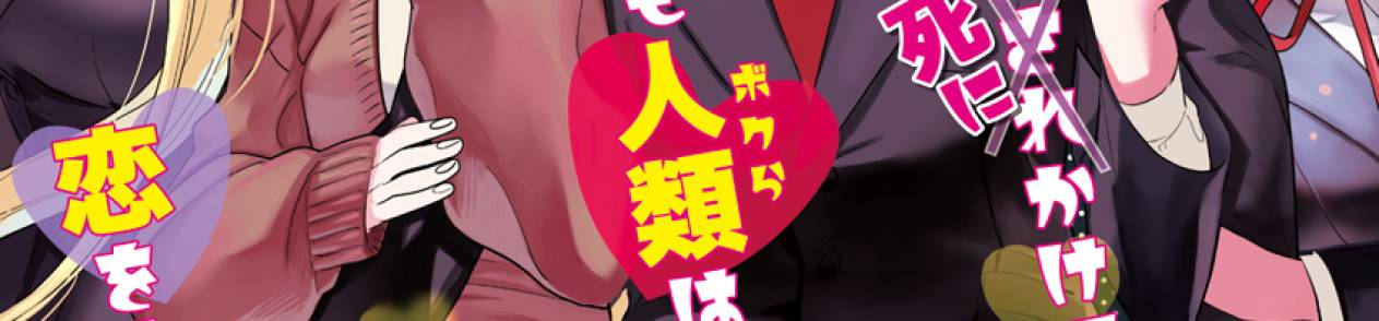 Manga Kimi no Koto ga Dai Dai Dai Dai Daisuki na 100-ri no Kanojo