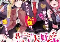Komik Kimi no Koto ga Dai Dai Dai Dai Daisuki na 100-ri no Kanojo
