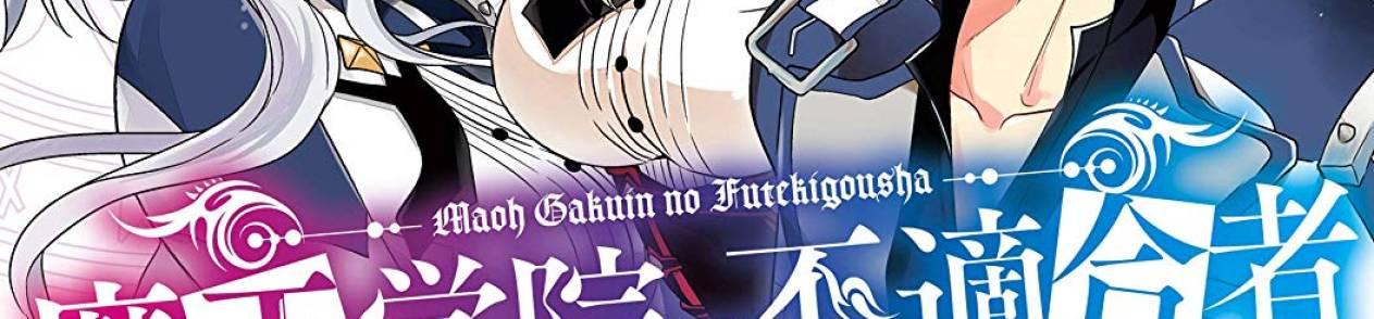 Manga Maou Gakuin no Futekigousha