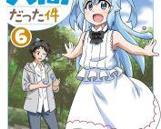 Komik Saikyou no Shuzoku ga Ningen datta Ken