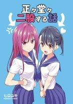 Komik Seiseidoudou Futamata suru Hanashi