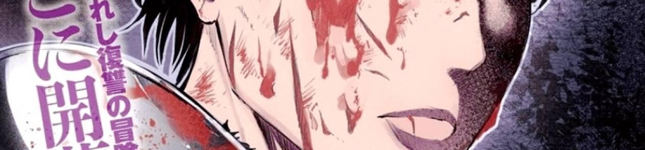 Manga Sekai ni Hitotsu dake no R