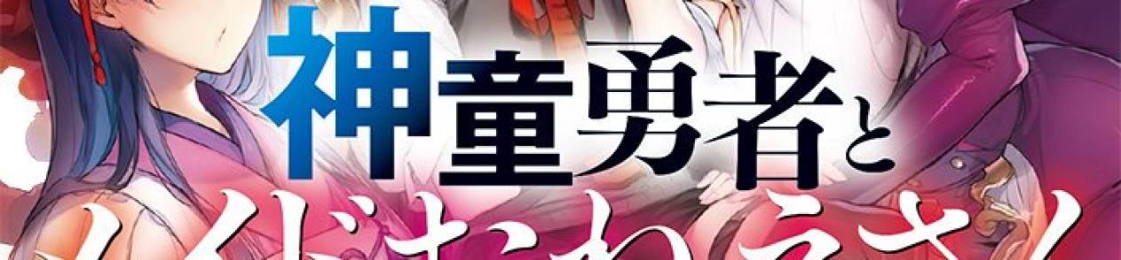 Manga Shindou Yuusha to Maid Oneesan