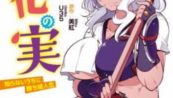 Komik Shinka no Mi