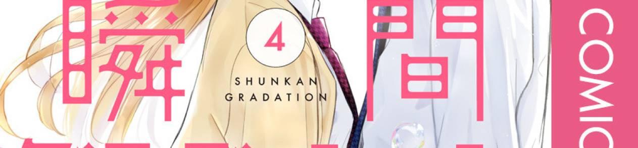 Manga Shunkan Gradation