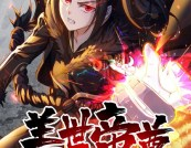 Komik Matchless Emperor