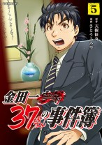 Komik 37 Year Old Kindaichi Case Files