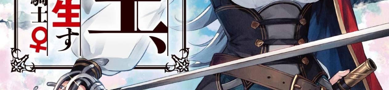 Manga Eiyu-Oh, Bu wo Kiwameru Tame Tensei Su, Soshite, Sekai Saikyou no Minarai Kisi