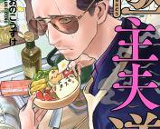 Komik Gokushufudou: The Way of the House Husband