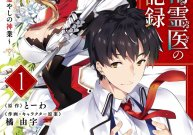 Komik Hagure Seirei Ino Shinsatsu Kiroku ~ Seijo Kishi-dan to Iyashi no Kamiwaza