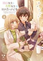 Komik Hayama-sensei to Terano-sensei wa Tsukiatteiru