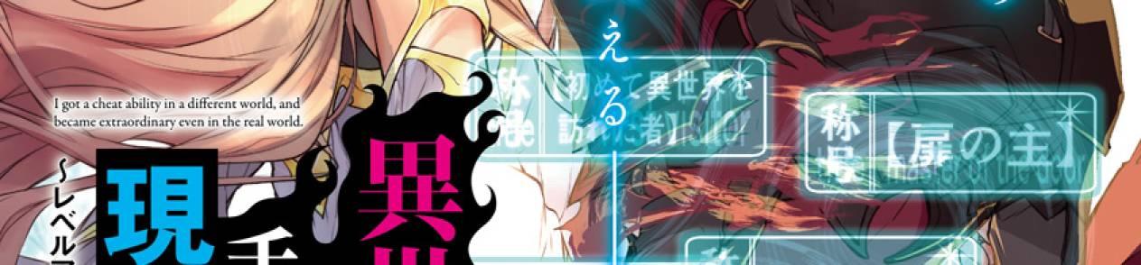 Manga Isekai de Cheat Skill wo te ni Shita ore wa, Genjitsu Sekai wo mo Musou Suru ~Level Up wa Jinsei wo Kaeta~