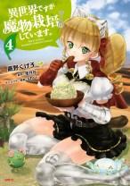 Komik Isekai desu ga Mamono Saibai shiteimasu.